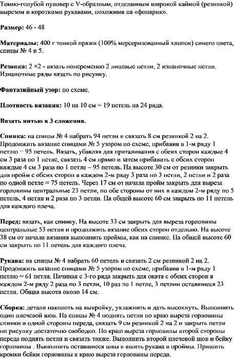 Безымянный (458x700, 230Kb)