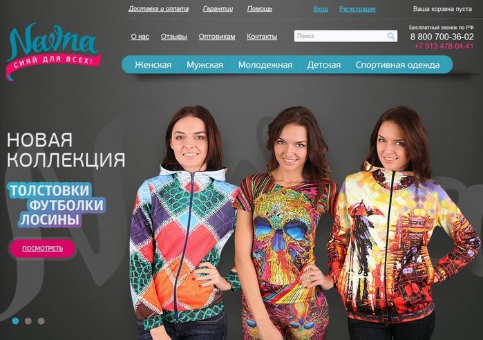 купить недорого стильную модную одежду со скидками магазин Navna,/4682845_ (700x492, 281Kb)