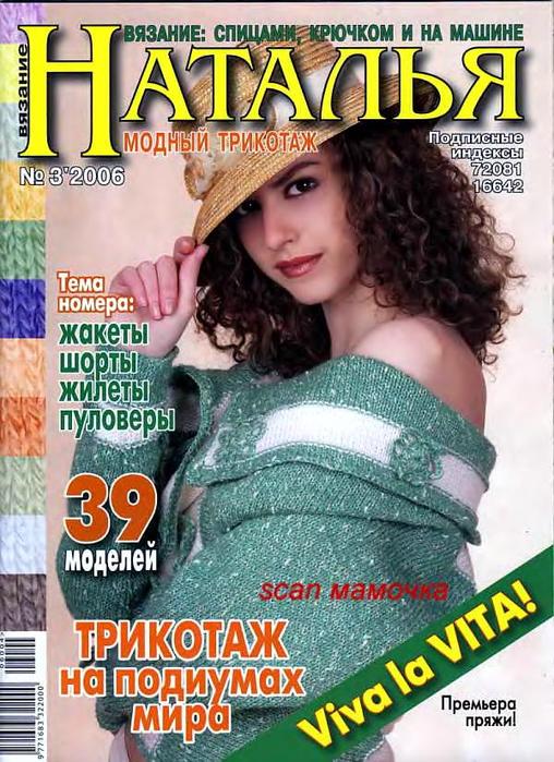 Наталья_2006-03_01 (508x700, 455Kb)