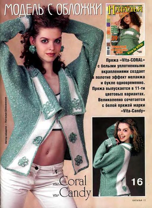 Наталья_2006-03_11 (512x700, 411Kb)