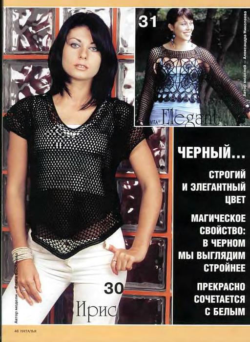 Наталья_2006-03_21 (512x700, 358Kb)