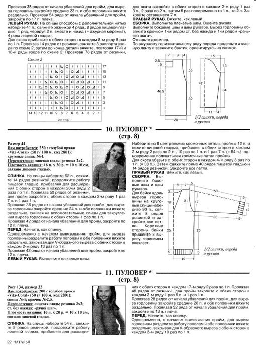 Наталья_2006-03_33 (509x700, 215Kb)