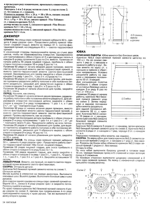 Наталья_2006-03_35 (509x700, 238Kb)