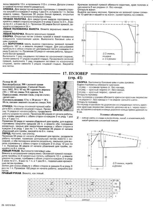 Наталья_2006-03_37 (509x700, 204Kb)