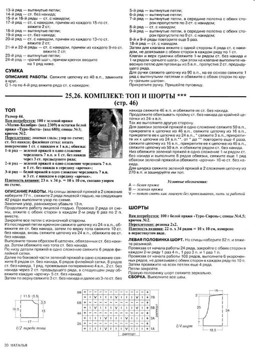 Наталья_2006-03_41 (509x700, 218Kb)