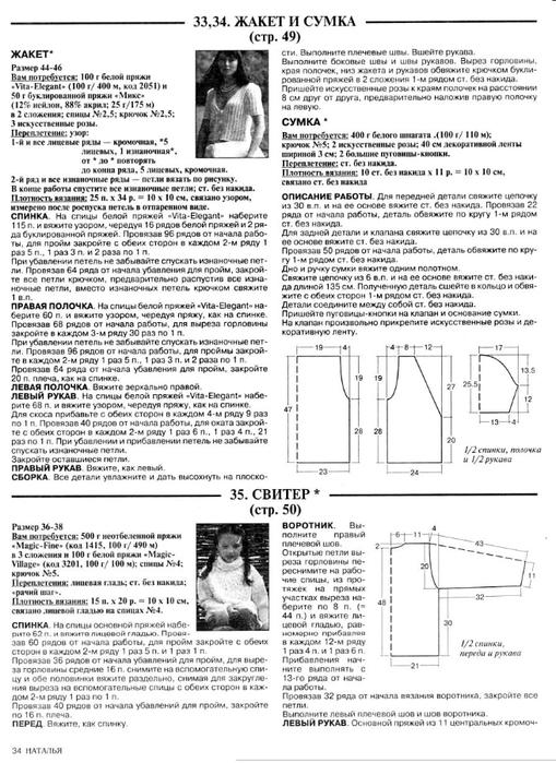 Наталья_2006-03_45 (509x700, 233Kb)