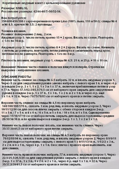 жакет_спицы+крючок_24_2 (491x700, 310Kb)