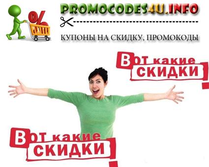 Промо коды