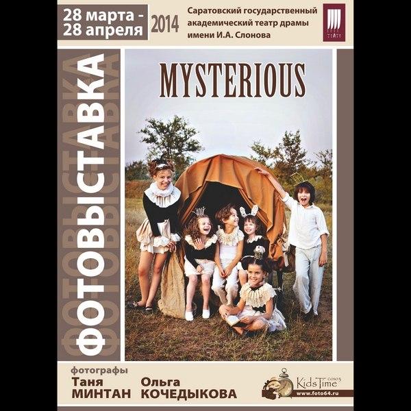 Фотовыставка 'Mysterious'