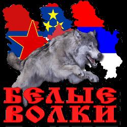 3996605_Belie_Volki_Serbiya_by_MerlinWebDesigner3 (250x250, 27Kb)