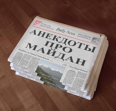 5283370_anekdoti_pro_maidan (400x384, 60Kb)