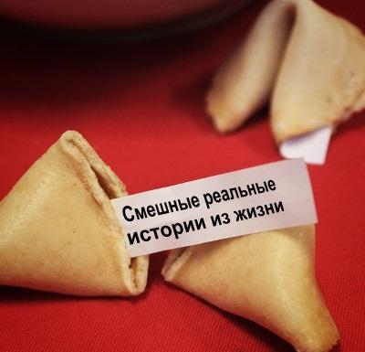3925311_smeshnie_realnie_istorii (400x385, 44Kb)
