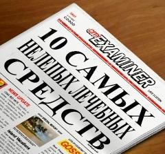 1396042658_10_samuyh_nelepuyh_lechebnuyh_sredstv (240x223, 35Kb)