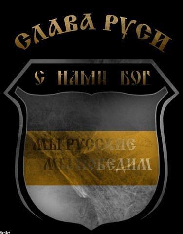 Мы русские (376x480, 26Kb)