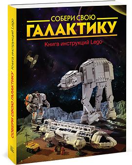 soberi_svoyu_galaktiku_3d_340 (271x340, 148Kb)