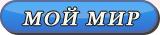 4737188_Moi_Mir (160x35, 5Kb)