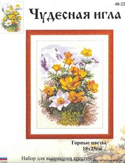 Чудесная игла #40-22 - Горные цветы (500x650, 145Kb)