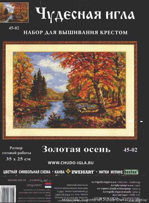 Чудесная игла #45-02 - золотая осень. (514x700, 300Kb)