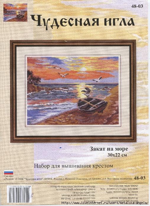 Чудесная игла #48-03 - Закат на море (508x700, 412Kb)