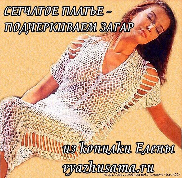 3731083_1_55_ (585x570, 384Kb)
