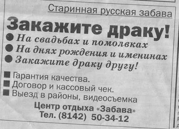 3821971_prikolnye_vyveski_i_obavlenia_8 (600x434, 48Kb)
