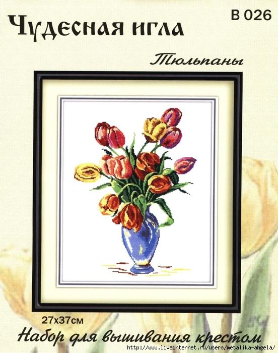 Чудесная игла В#026 - Тюльпаны (552x700, 290Kb)
