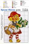 """Превью Р"""" 041 (464x700, 321Kb)"""