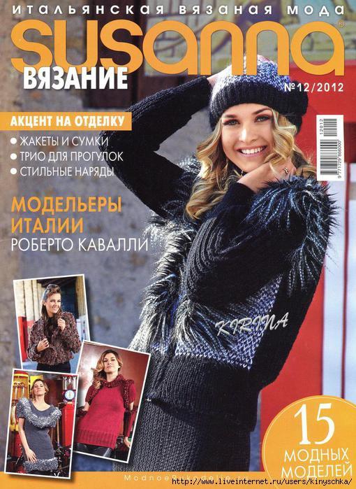 Susanna 2012-12_1 (510x700, 238Kb)
