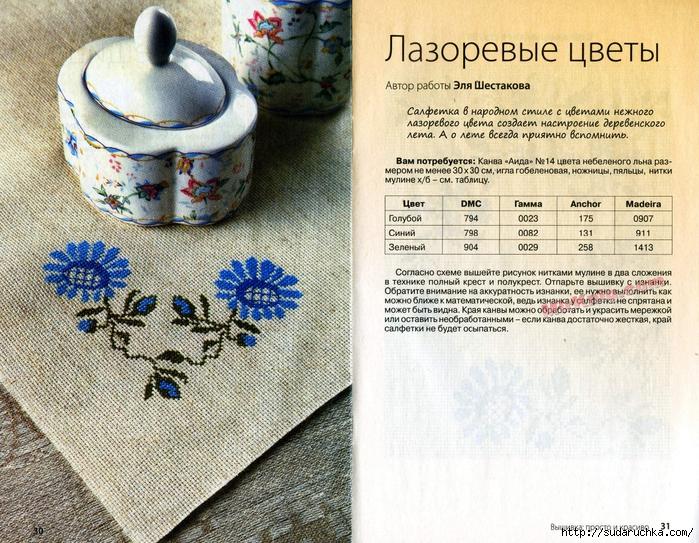 MirKnig.com_Очарование старины_Page_16 (700x543, 425Kb)