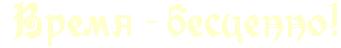 RtvoyPzapisnayPkniZkaIG1 (341x48, 5Kb)