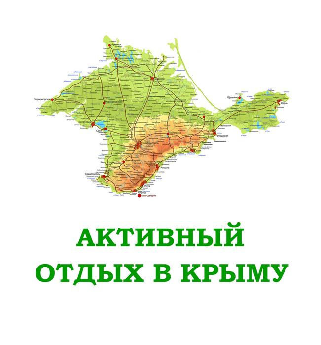 Крым/1394825526_flag_x2 (651x700, 248Kb)