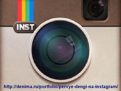 Instagram_main0 (250x188, 90Kb)