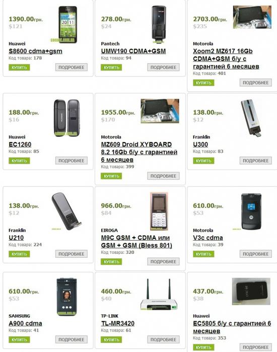 Goodjk купить беспроводной модем роутер в Киеве недорого/4682845_rytrri (550x700, 224Kb)