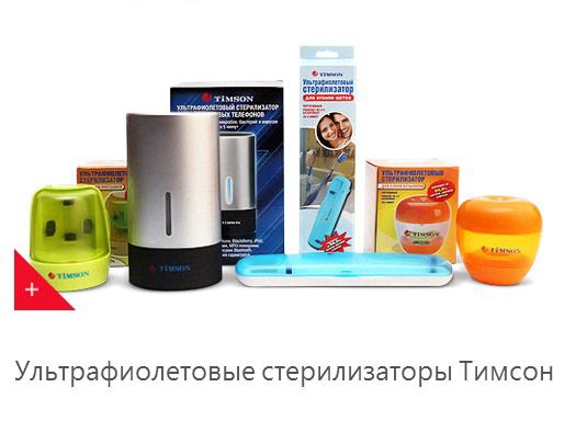 купить недорого ультрафиолетовый стерилизатор для сосок/4682845_ (525x384, 122Kb)