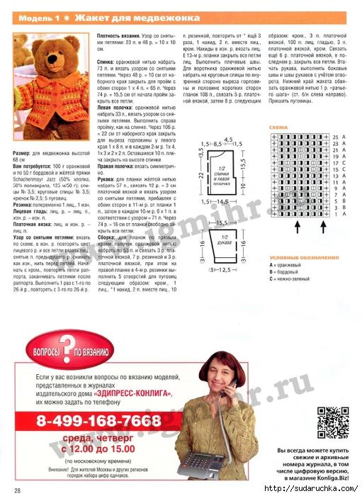 Журналы для вязания жаккарда