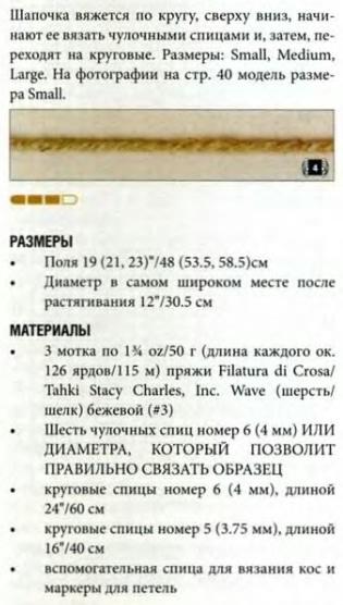 beret-kos1 (315x556, 98Kb)