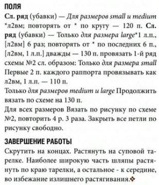 beret-kos3 (309x361, 88Kb)