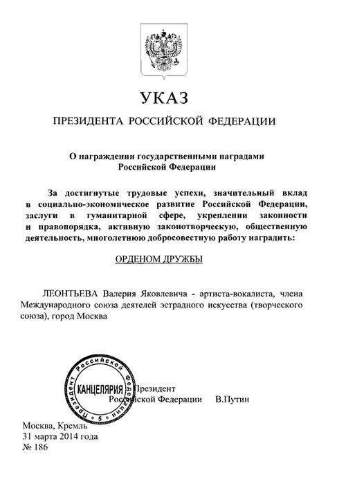 указ президента о награждении государственными наградами сентябрь 2016 функция