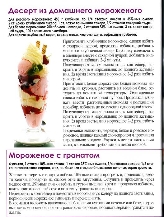 Мороженое в домашних условиях из молока без сливок рецепт
