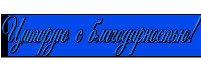 105511193_Nadpisi15 (400x150, 32Kb)