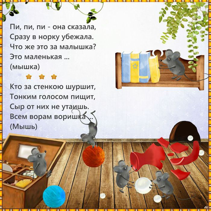 задача проверить, стихи для детей про мышку главный остров Скеллиге