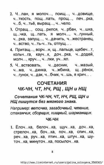 Классы русскому гдз узорова по языку нефедова 1-5