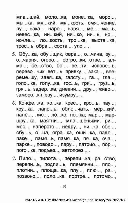 Классы 1-5 гдз нефедова языку по русскому узорова
