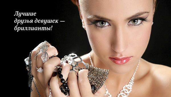 Лучшие друзья девушек – это бриллианты!