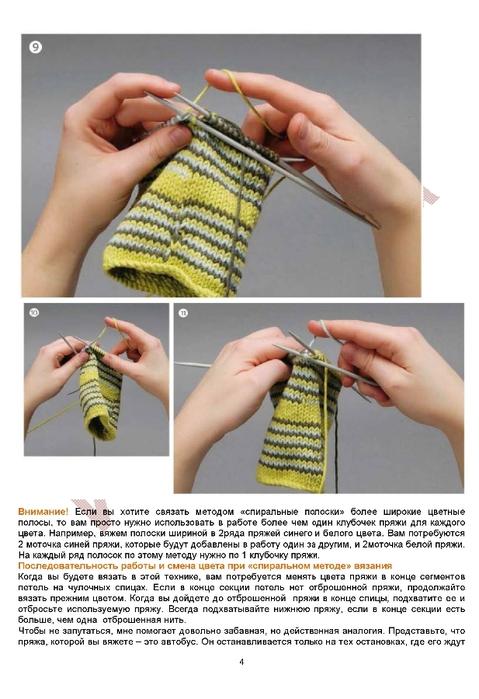 Вязание полосок на круговых спицах