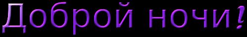 cooltext1506677291 (499x76, 18Kb)