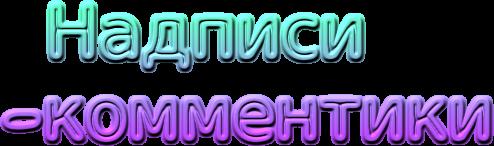 cooltext1506808739 (494x146, 68Kb)
