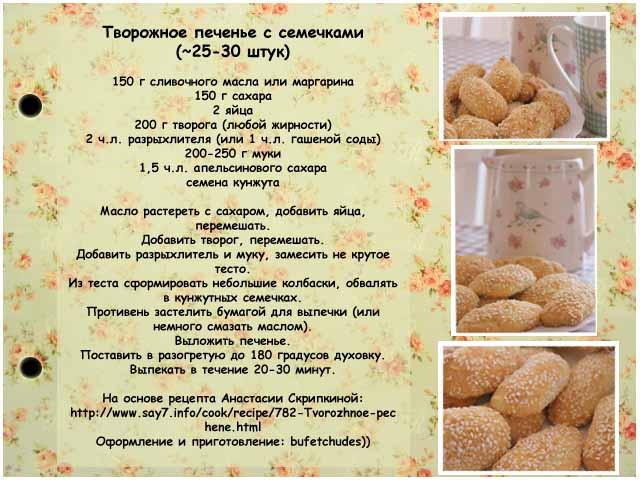 Рецепт печенья бесплатно