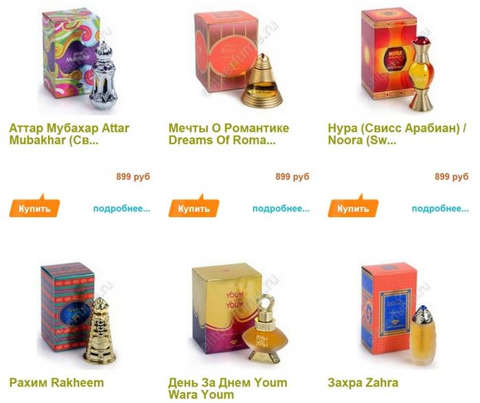 купить качественные арабские духи недорого,/4682845_dyhi_2 (700x587, 218Kb)