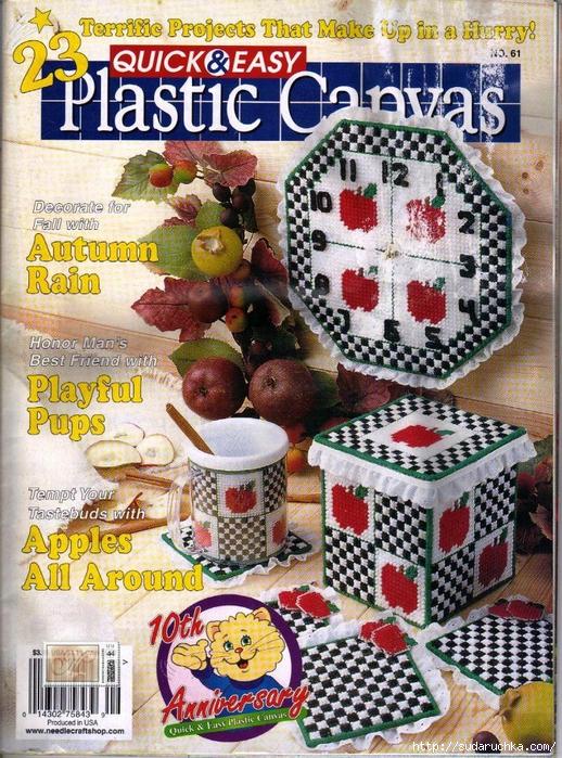 Вышивка на пластиковой канве журналы